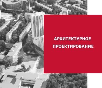 Институт Территориального Развития. Архитектурное проектирование.