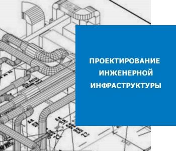 Институт Территориального Развития. Проектирование инженерной инфраструктуры.