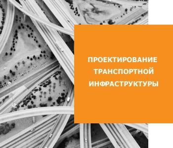 Институт Территориального Развития. Проектирование транспортной инфраструктуры.